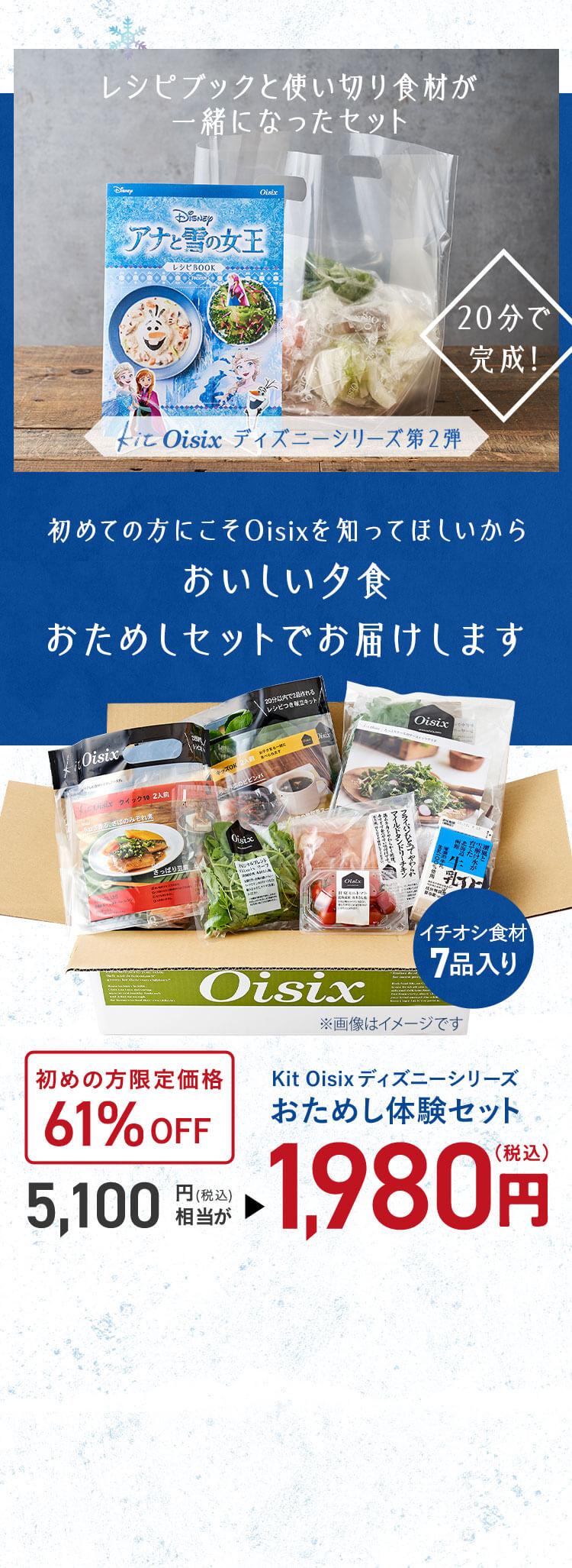 Kit Oisixディズニーシリーズおためし体験セット〈アナと雪の女王〉 Kit Oisixディズニーシリーズ第2弾1,980円