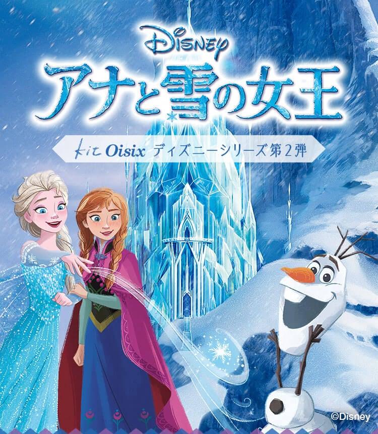 〈アナと雪の女王〉 Kit Oisixディズニーシリーズ第2弾をご紹介!