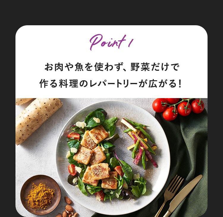 お肉や魚を使わず、野菜だけで作る料理のレパートリーが広がる!