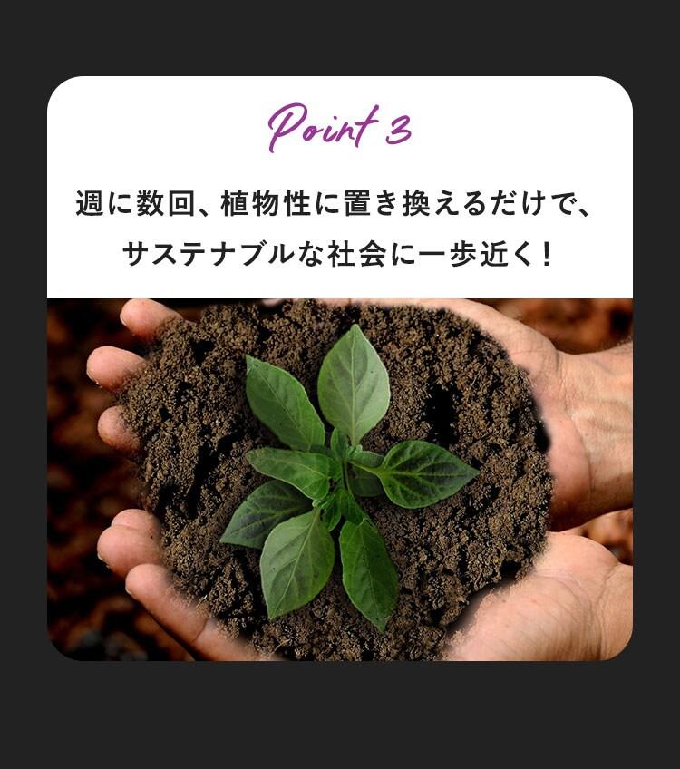 週に数回、植物性に置き換えるだけ