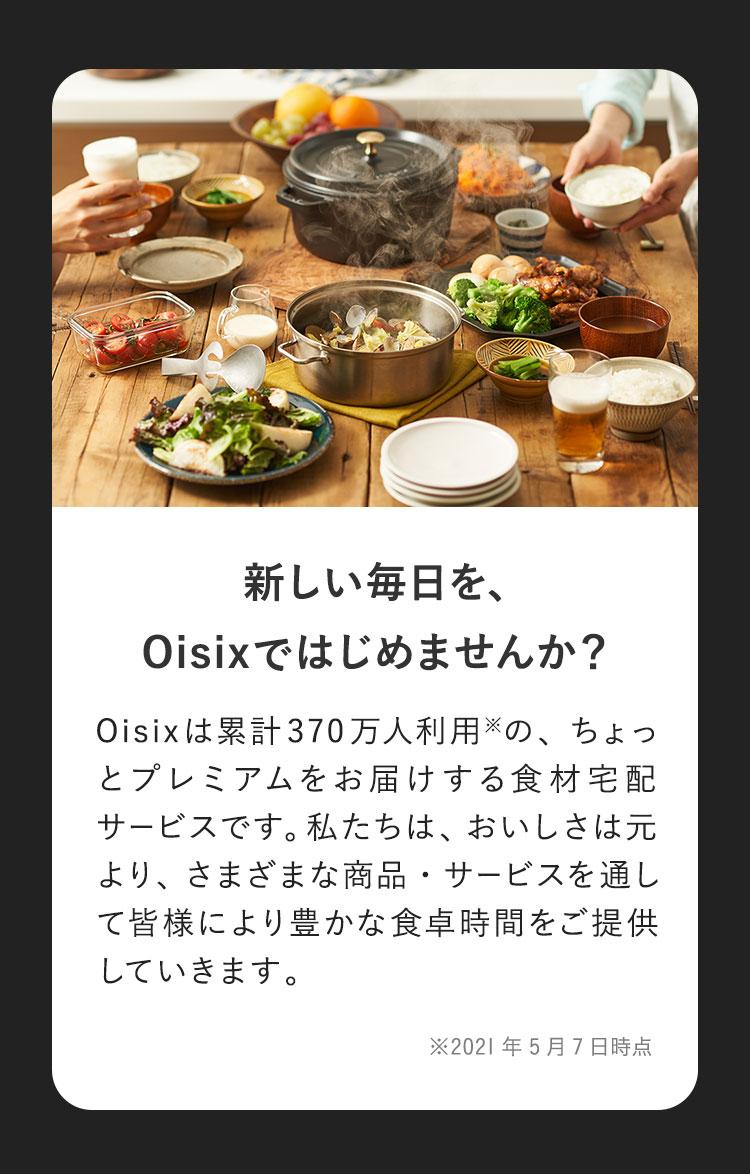 新しい毎日を、 Oisixではじめませんか?