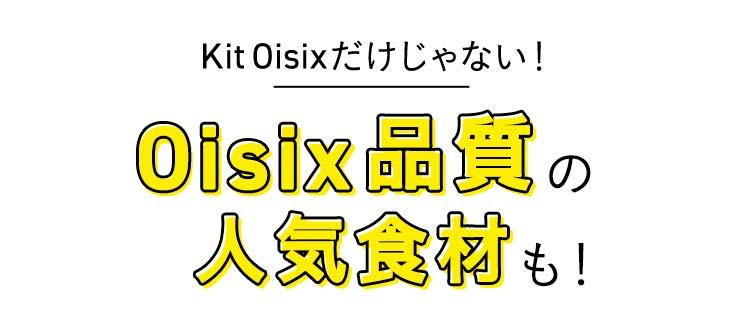 Oisix品質の人気食材も!