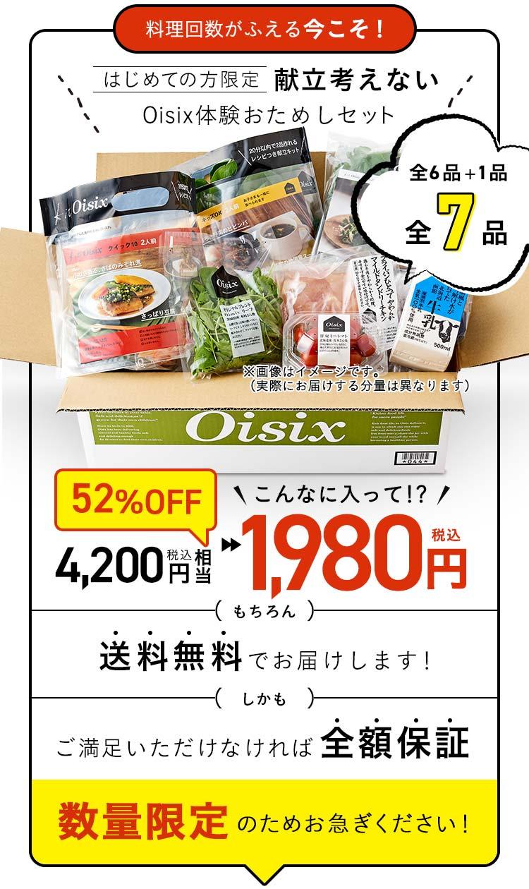 ミールキットとお野菜など、まずはお得なおためし価格で