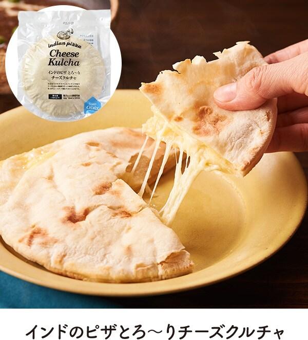 インドのピザとろ〜りチーズクルチャ