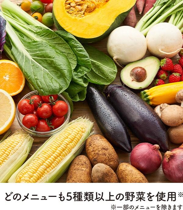 どのメニューも5種類以上の野菜を使用