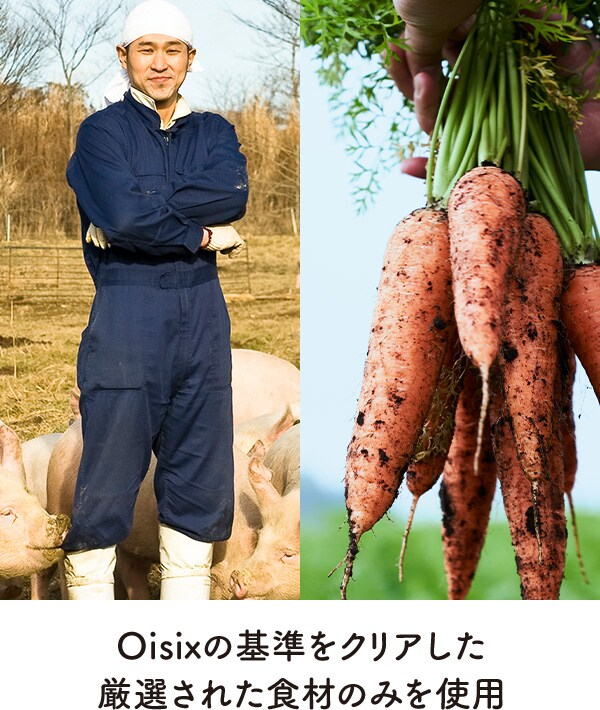Oisixの基準をクリアした厳選された食材のみを使用