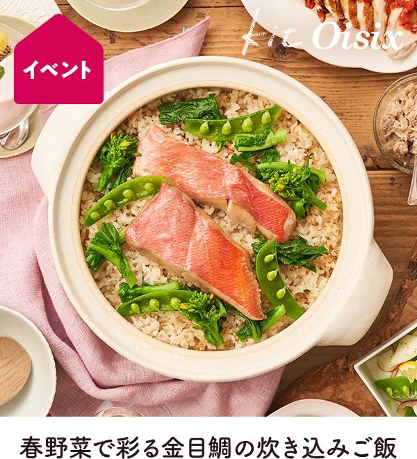 春野菜で彩る金目鯛の炊き込みご飯