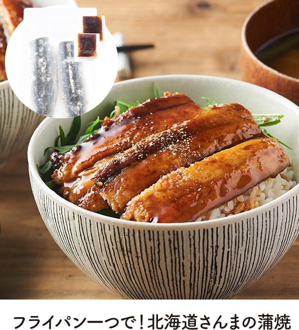 フライパン一つで!北海道さんまの蒲焼