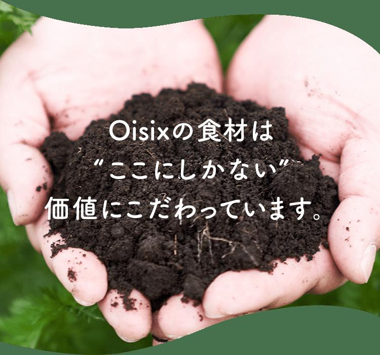 Oisixの食材はここにしかない価値にこだわっています。