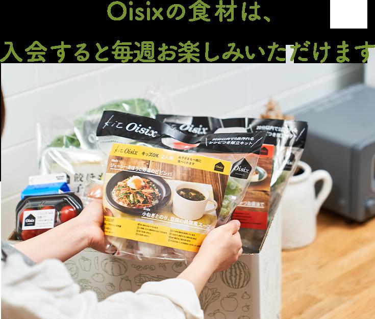 Oisixの食材は、入会するとお求めいただけます