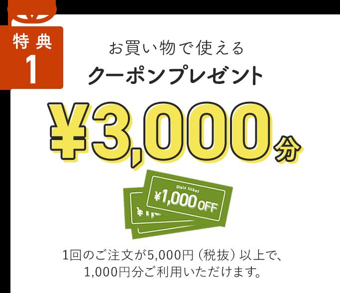 特典1/お買い物で使えるクーポンプレゼント\3,000分