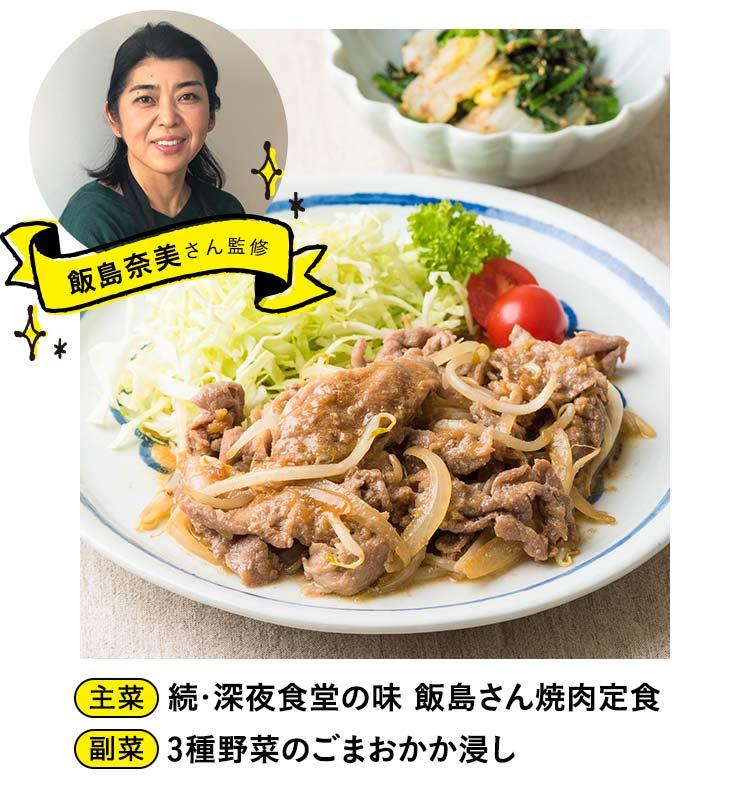 飯島奈美さん
