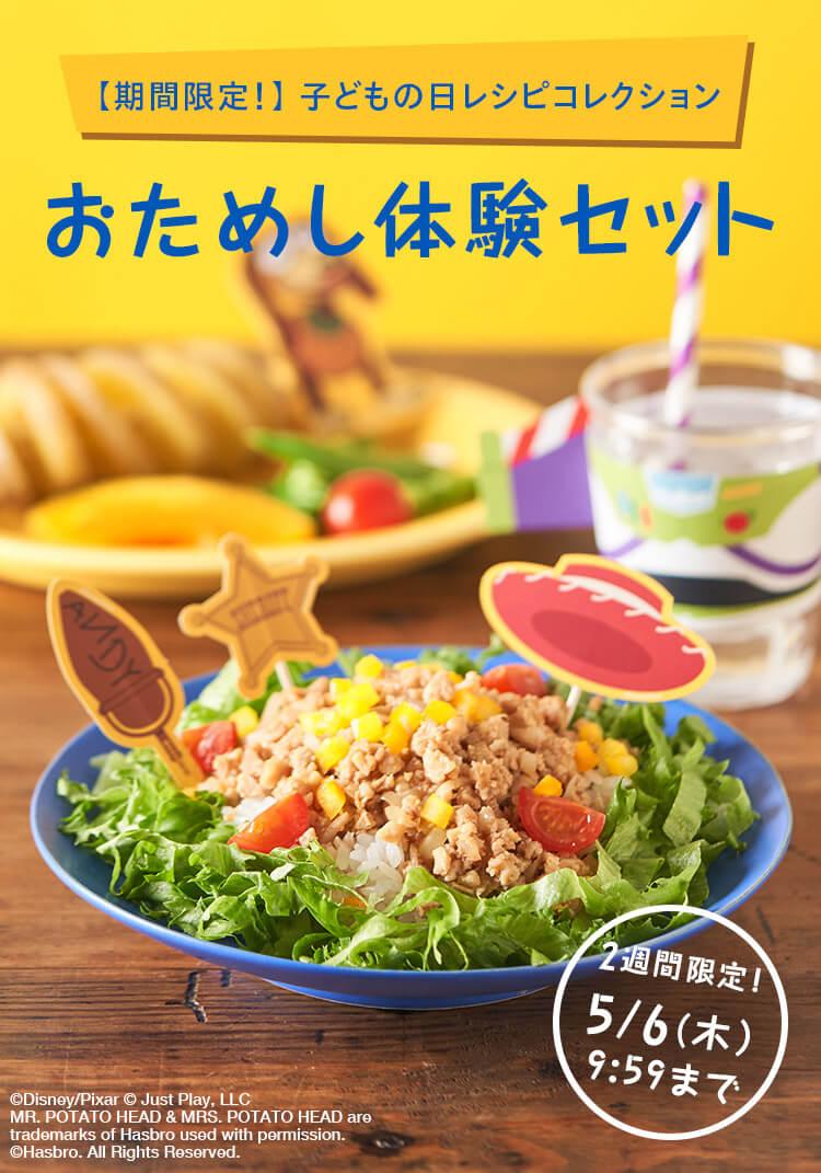【期間限定!】 子どもの日レシピコレクション/おためし体験セット