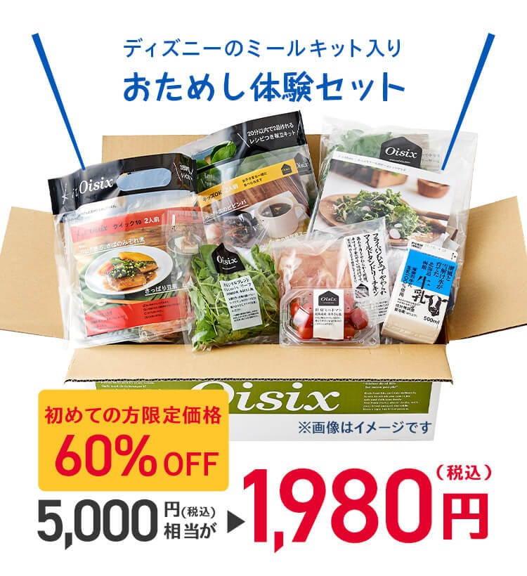 Kit Oisixディズニーシリーズおためし体験セット1,980円