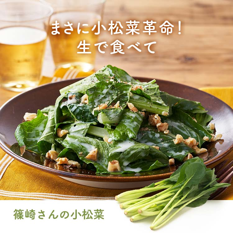 篠崎さんの小松菜