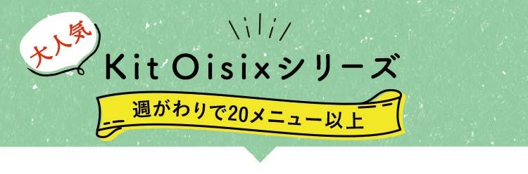 大人気KitOisixシリーズ