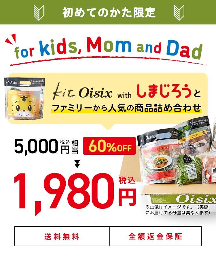 Kit Oisix with しまじろうとファミリーから人気の商品詰め合わせ 1980円(税込)