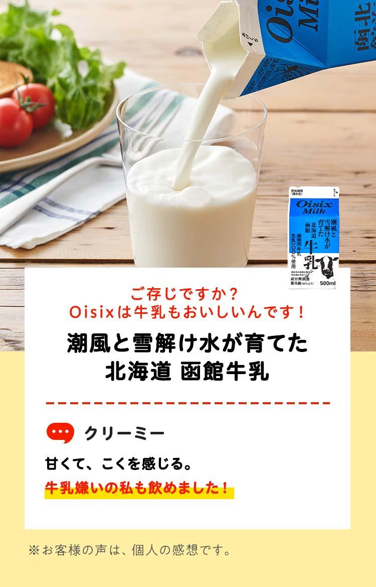 潮風と雪解け水が育んだ北海道函館牛乳