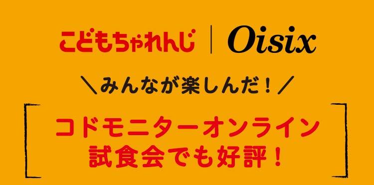 こどもちゃれんじ Oisix コドモニターオンライン試食会でも好評