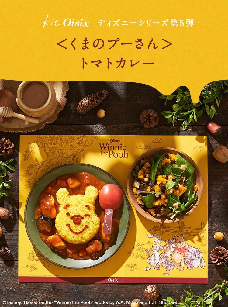 Kit Oisixディズニーシリーズ第5弾 −初夏のレシピコレクション−<くまのプーさん>トマトカレー