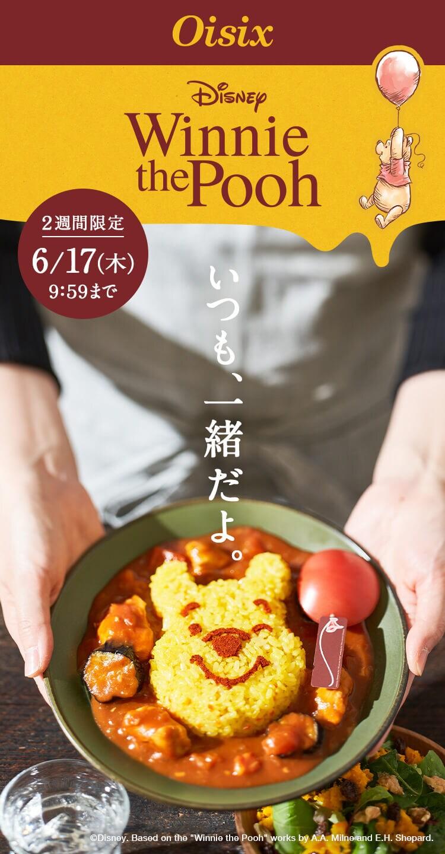Kit Oisixディズニーシリーズ<くまのプーさん>Oisixおためしセット/2週間限定6/17(木)9:59まで