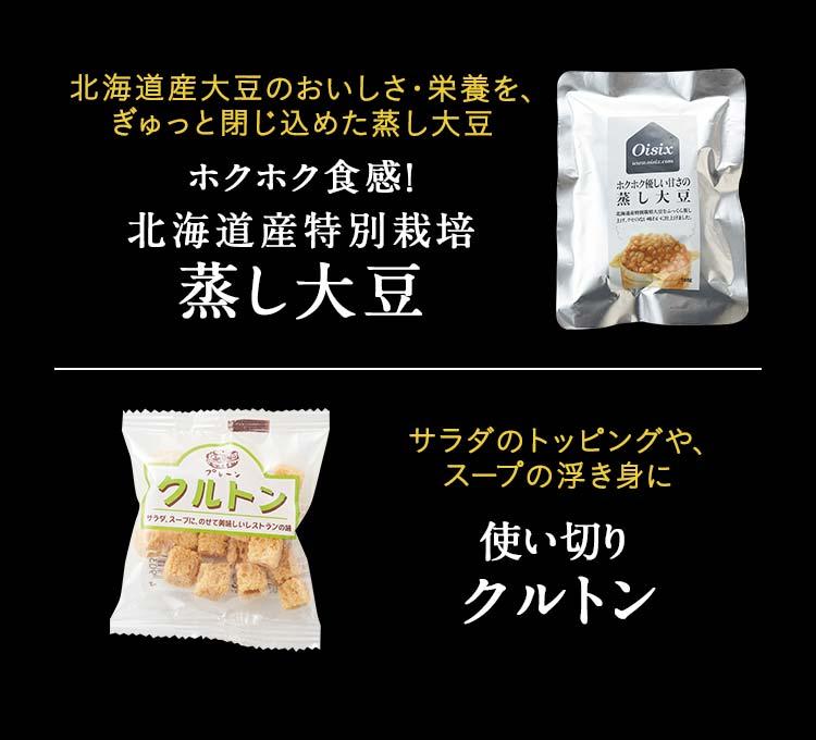 北海道産特別栽培蒸し大豆 使い切りクルトン