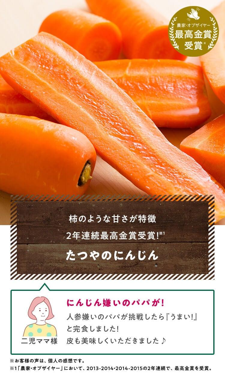 柿のような甘さが特徴2年連続最高金賞受賞!たつやのにんじん