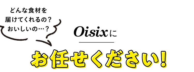 Oisixにお任せください