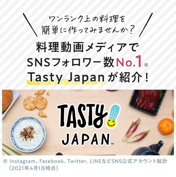 国内SNSフォロワー数No.1※ Tasty Japan が紹介!