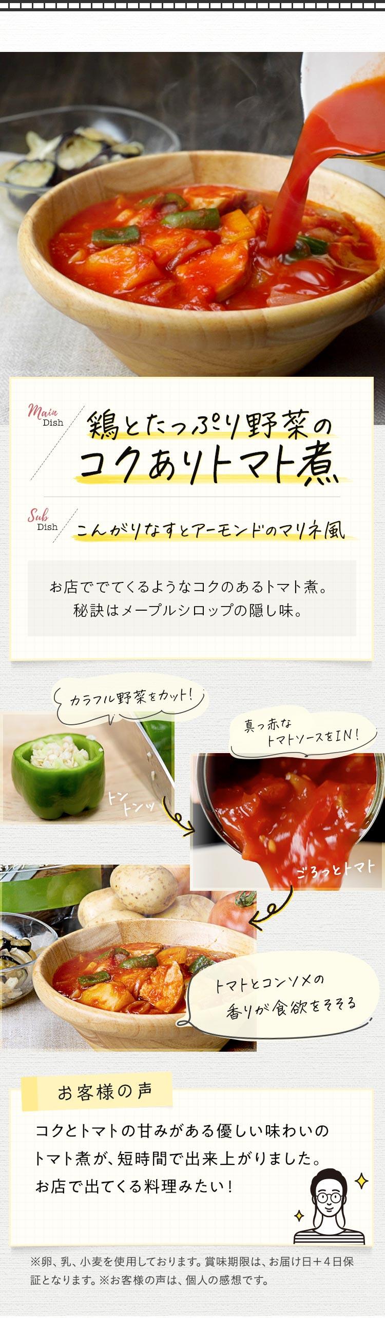 鶏とたっぷり野菜の コクありトマト煮