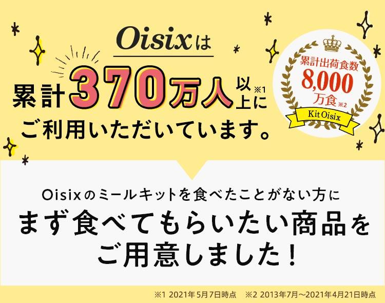 Oisixのミールキットを食べたことがない方に まず食べてもらいたい商品を ご用意しました!