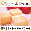Oisix目利きトマトのチーズケーキ付セット 125x125