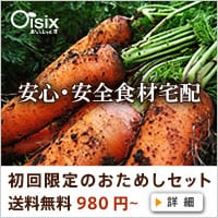 Oisix(おいしっくす)
